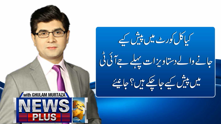 Did JIT hide the documents that will be presented in SC tomorrow?