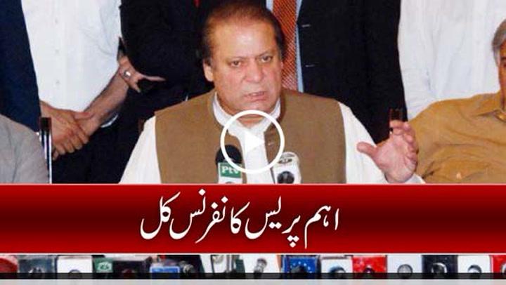 Nawaz Sharif to hold an important presser tomorrow