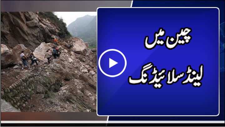 At least 100 missing in Sichuan after Chinese landslide