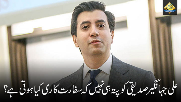 Ali Jehangir Siddiqui Knows Nothing about Diplomacy
