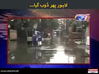 لاہور پھر ڈوب گیا۔۔!!