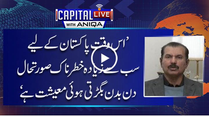 Pakistan is going through crucial economic period