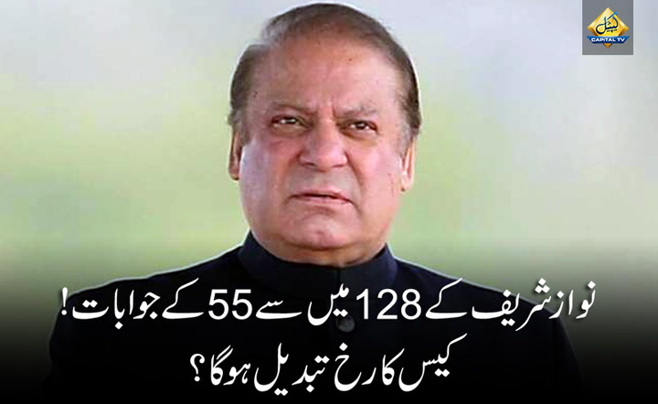 Nawaz answers 55 out of 128 queries! What will be case direction now?