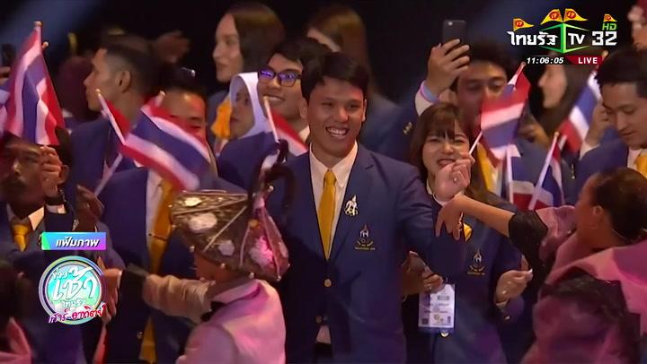 """""""วาดา'"""" แบนไทยห้ามใช้ธงชาติมหกรรมกีฬา"""