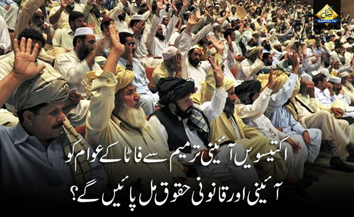 Will FATA people get their rights?
