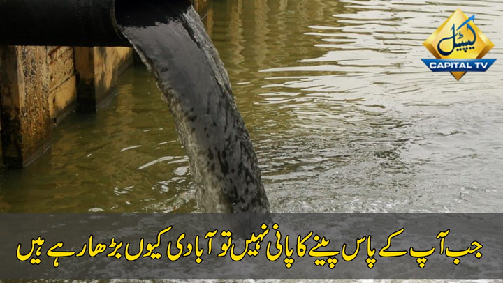 Why are you expanding DHA if you can't supply drinking water?
