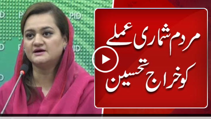 Marriyum Aurangzeb offers her earnest gratitude to all and sundry involved in Census