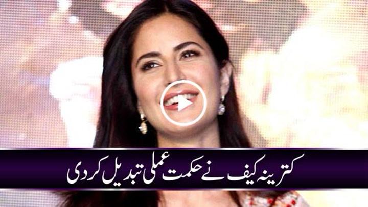 Katrina Kaif Changes Her Strategy