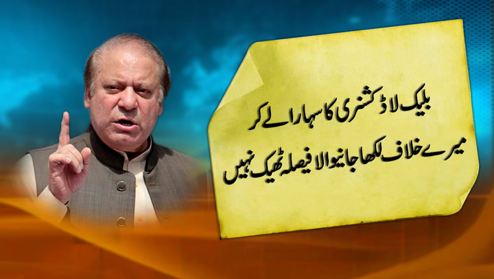 "Verdict supported by ""Black law"" was unacceptable for me, Nation; says Nawaz"