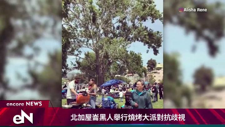 05.22.2018<p>北加屋崙黑人舉行燒烤大派對抗歧視