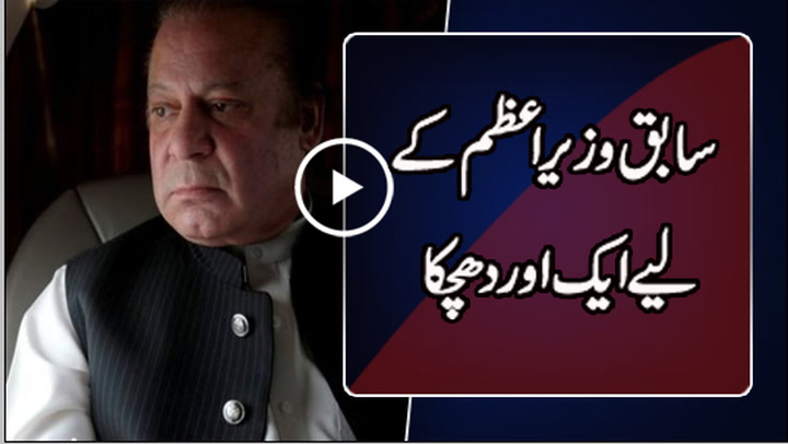 Accountability court to indict former PM Nawaz Sharif on October, 2.