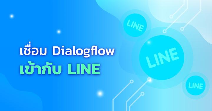 เชื่อม Dialogflow เข้ากับ LINE