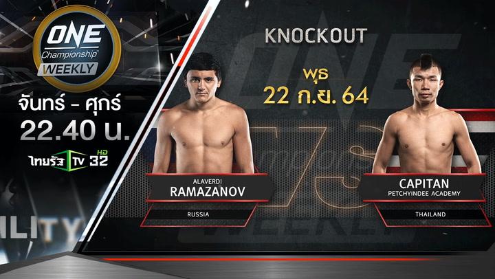 อลาเวอร์ดี รามาซานอฟ (รัสเซีย) VS กัปปิตัน เพชรยินดีอะคาเดมี (ไทย) | ONE Championship Weekly