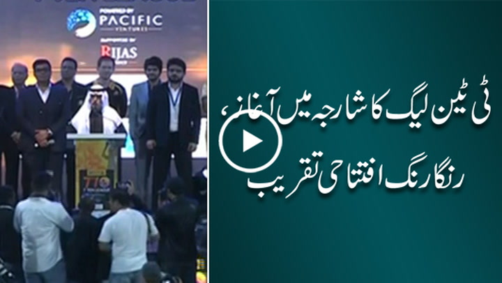 T10 Cricket League Opening Ceremony in Sharjah
