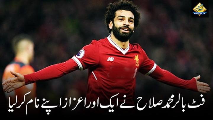 Another achievement for Mohamed Salah