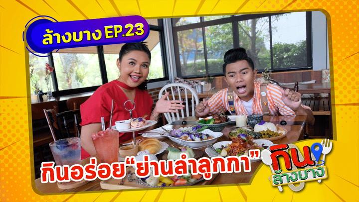 กินล้างบาง EP.23 | ตั๊กแตน ชลดา พาตระเวนกินของอร่อยลําลูกกา ปทุมธานี