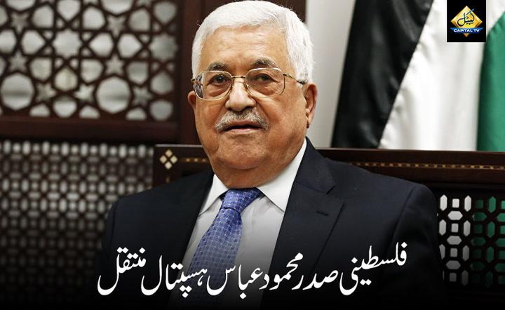 Palestinian President Abbas taken to hospital