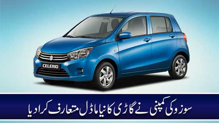 New 2017 Suzuki Celerio  Exterior And Interior