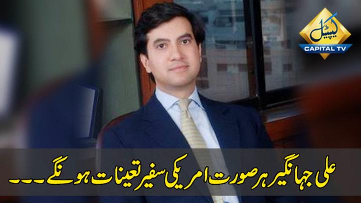 Govt decides to make sure Ali Jahangir Siddiqui's appointment