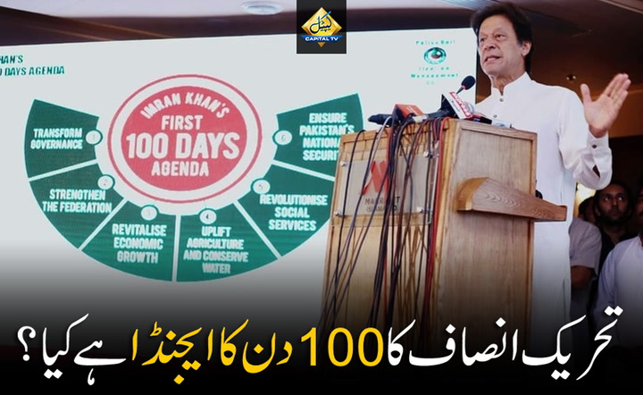 What is PTI's 100-day plan?
