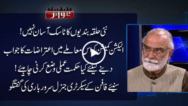 What should ECP do to address objections raised against delimitation of constituencies?