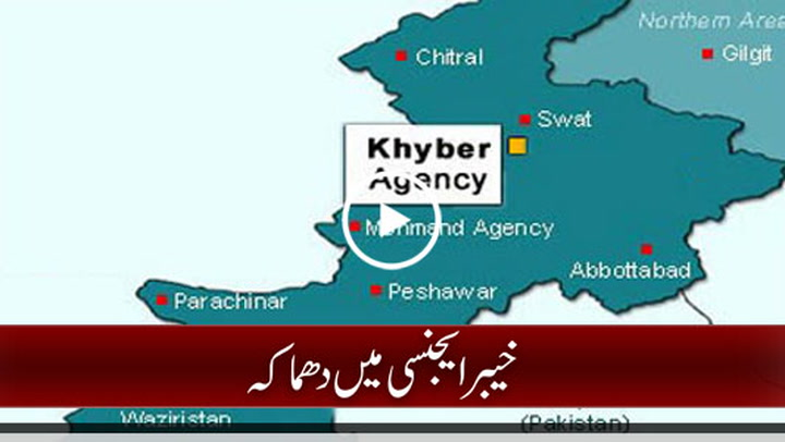 Blast kills FC personnel in Khyber Agency