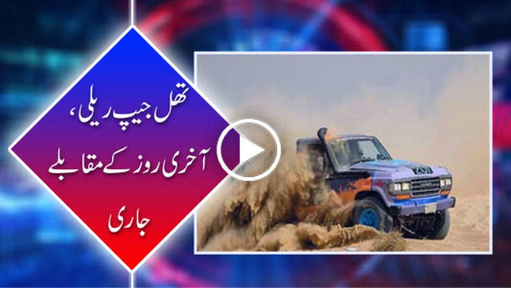 Second Thal Jeep Rally kicks off in Muzaffargarh