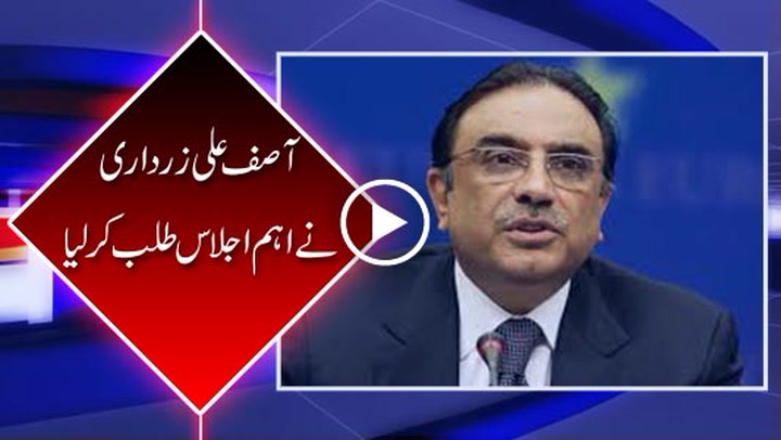 Former president Asif Ali Zardari summons important meeting in Karachi.