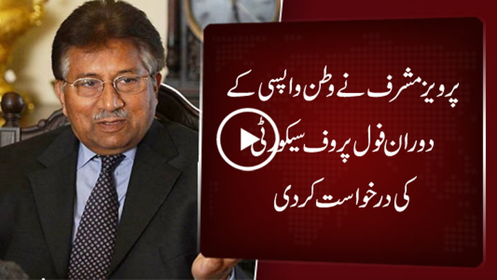 Pervez Musharraf demands foolproof security on his arrival to Pakistan to face court