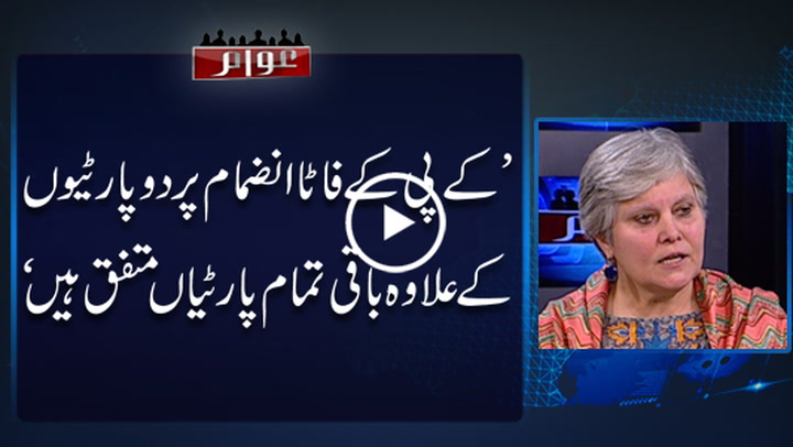 All the political parties are on same page regarding KPK-FATA merger except two parties: Bushra Gohar