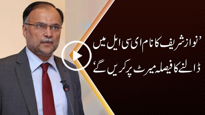 ECL should not be used as political instrument: Ahsan Iqbal