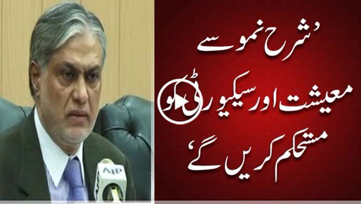 We will strengthen the economy and security by economic growth: Dar