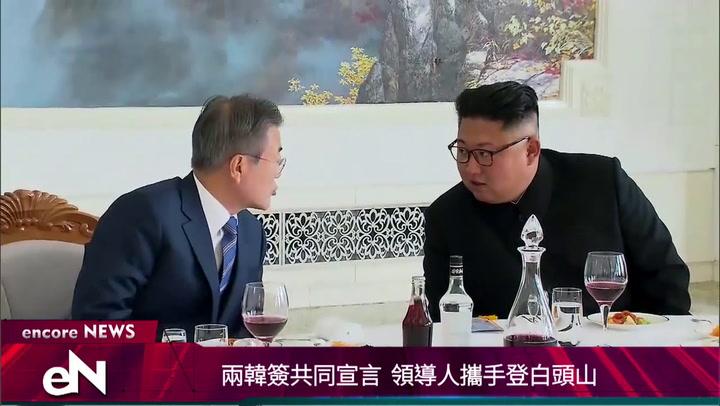 09.20.2018<p>兩韓簽共同宣言  領導人攜手登白頭山