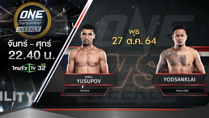 จามาล ยูซูปอฟ (รัสเซีย) VS ยอดแสนไกล แฟร์เท็กซ์ (ไทย) | ONE Championship Weekly