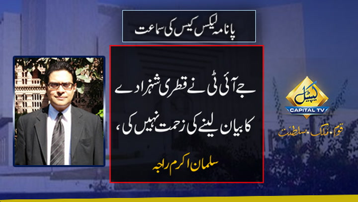 SC rebukes Salman Akram over publicizing documents on media before submission