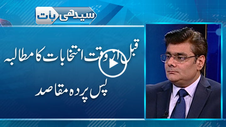 Why Imran Khan wants fresh election in the country ?