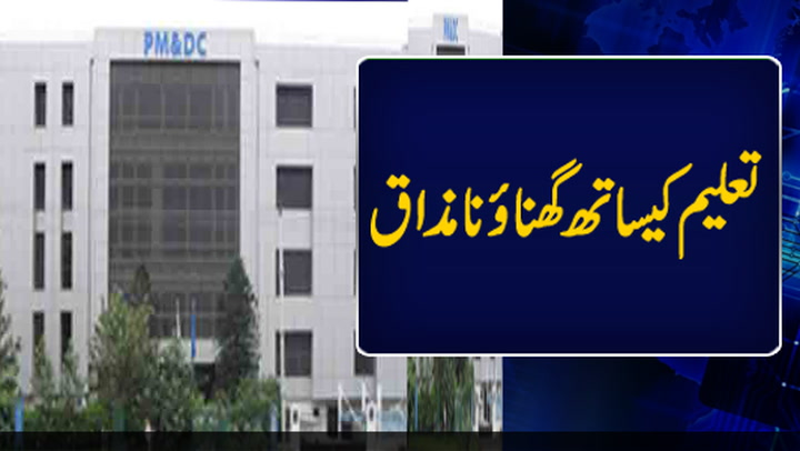 PMDC intents to give favor to private medical colleges in inducting students.