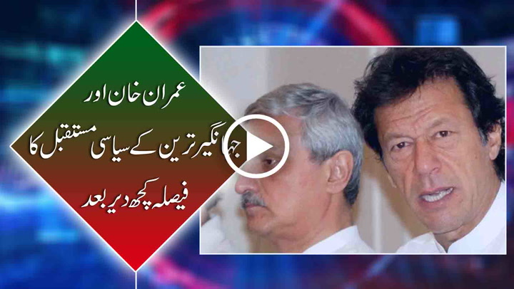 SC to announce Imran Khan & Jahangir Khan Tareen disqualification case verdict today