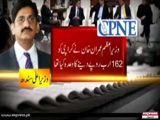 وفاقی حکومت  ترقی گورنر کے ذریعے کرانا چاہتی ہے تو یہ غلط ہے، وزیراعلیٰ سندھ