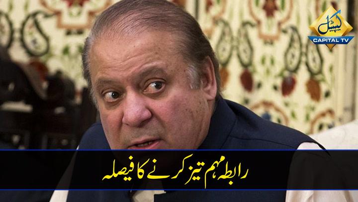 Nawaz Sharif decide to speed up public conceitedness move