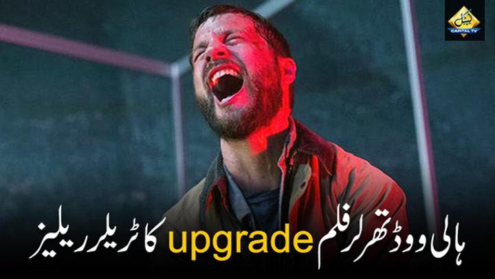 Hollywood film Upgrade Trailer  Released