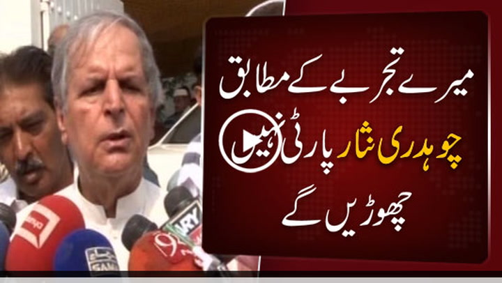 Chaudhry Nisar will never leave PML-N: Javed Hashmi