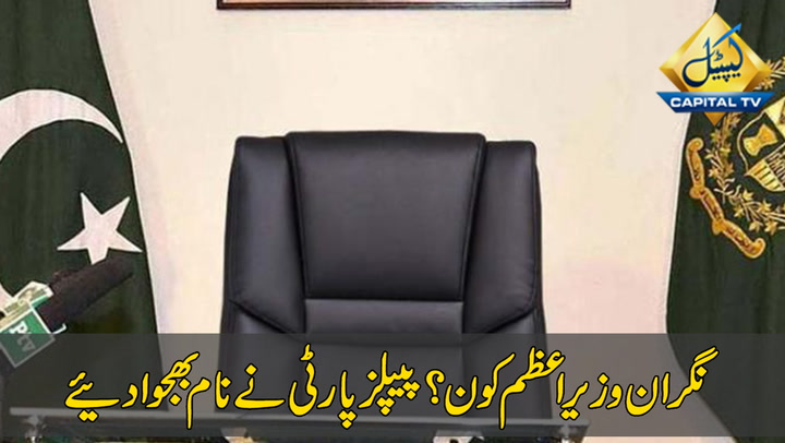 Pakistan Peoples Party proposed names for caretaker PM