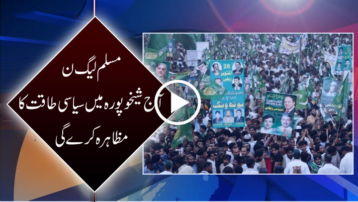 PMLN to hold public meeting today in Sheikhupura