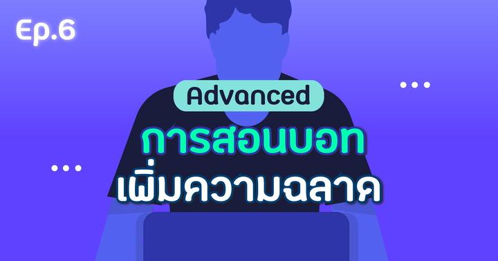 Advanced: การสอนบอท เพิ่มความฉลาด
