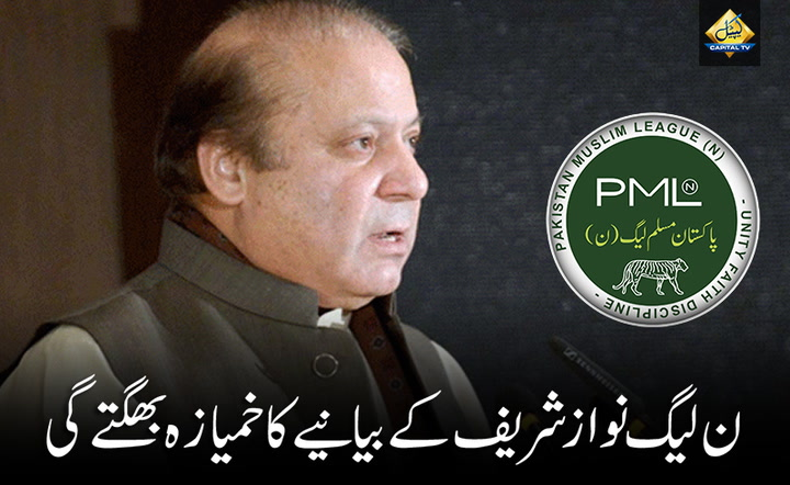 PMLN to Pay Huge For NS's Narrative
