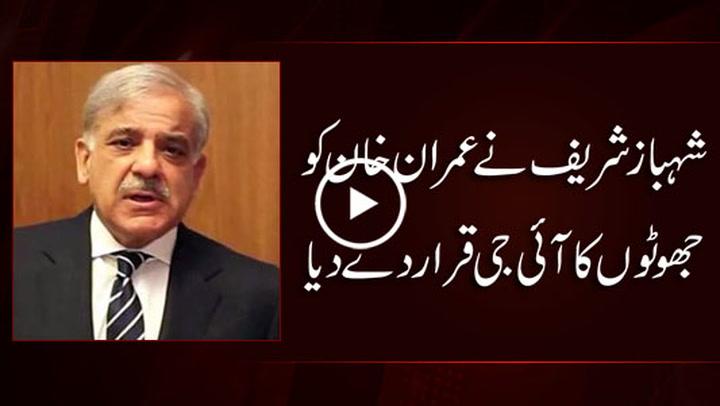"Shehbaz Sharif terms Imran Khan  ""IG of Liars"""