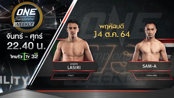 โจเซปห์ ลาซิรี (อิตาลี) VS สามเอ ไก่ย่างห้าดาว (ไทย) | ONE Championship Weekly