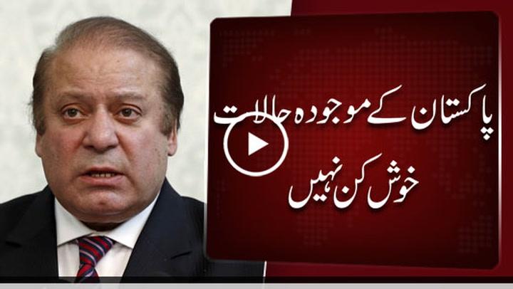 Pakistan's current scenario is not satisfactory: Nawaz Sharif