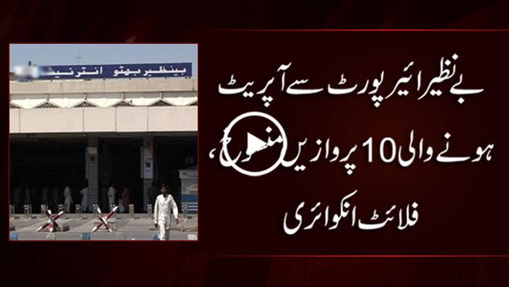 10 flights cancelled from Benazir Bhutto International Airport: Flight Inquiry